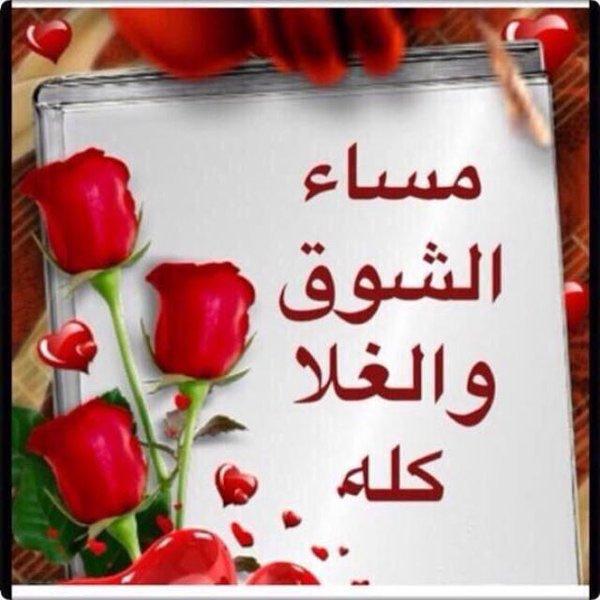مساء الشوق اجمل صور مساء الشوق كيف