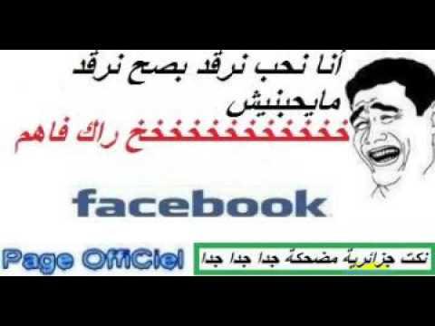 نكت مضحكة جزائرية 2019 فيس بوك