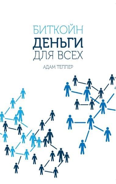«Биткойн - деньги для всех» — Адам Теппер