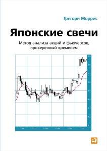 """«Японские свечи: метод анализа акций и фьючерсов, проверенный временем""""»— Грегори Л. Моррис"""