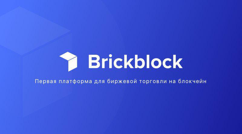 CEO Brickblock рассказал о том, как токенизация объединяет цифровой и физический миры