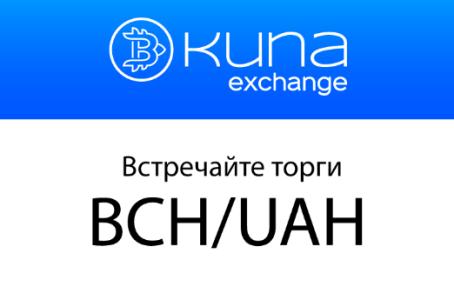 Криптобиржа KUNA запустила торги Bitcoin Cash к гривне