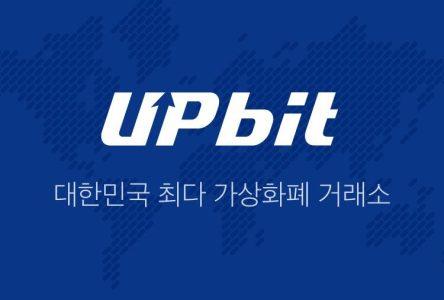 Биржа Upbit готова платить за информацию о мошеннических схемах
