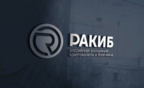 РАКИБ запускает бизнес-акселератор для русскоязычных блокчейн-проектов