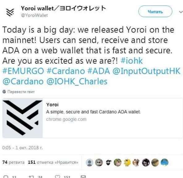 Разработчики кошелька Yoroi представили ПО для хранения монет Cardano