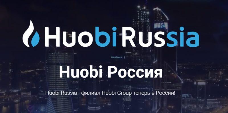 Huobi ищет амбассадоров бренда в России