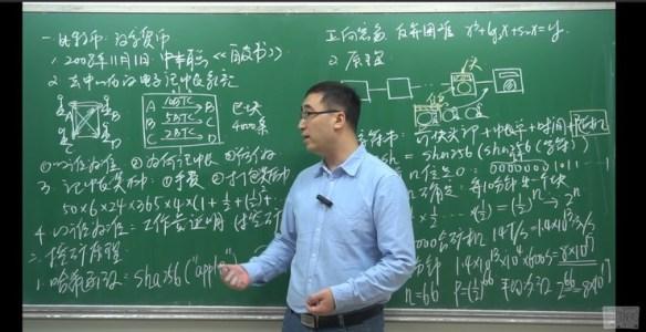Китайский учитель получил 4 млн. подписчиков, упрощённо рассказав о биткоинах