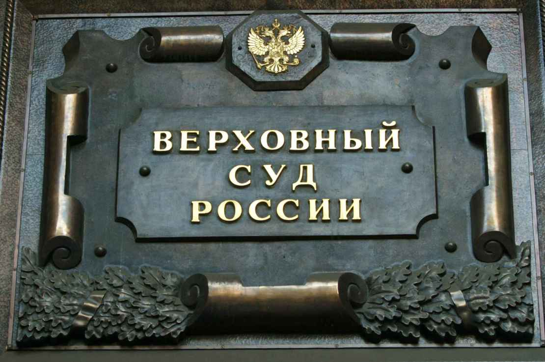 Верховный Суд России включил криптовалюты в закон об отмывании денег