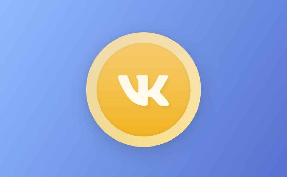 ВКонтакте запускает второй этап внедрения сервиса VK Coin