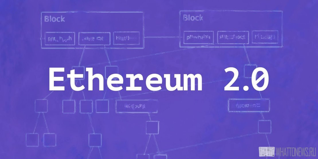 Ethereum 2.0 запустят 3 января 2020 года