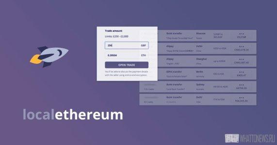 LocalEthereum: Покупка и продажа ETH с 0% комиссией