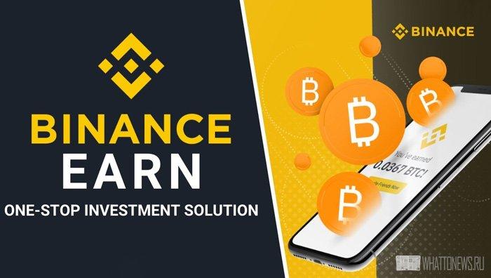 Binance Earn — как получать пассивный доход от хранения криптовалюты на бирже Binance?