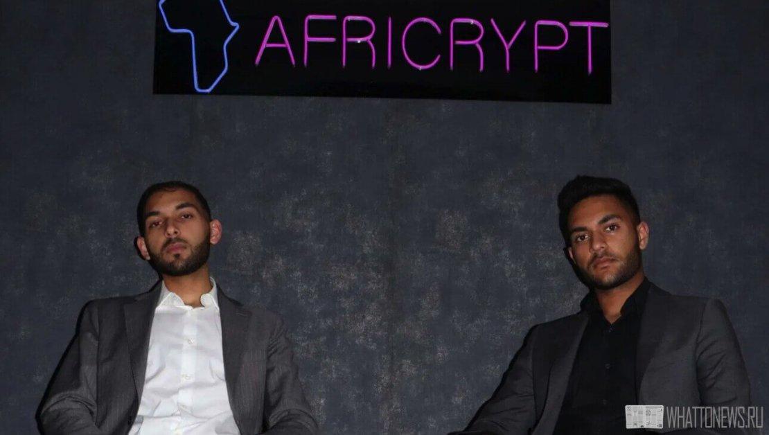 Основатели Africrypt отвергли обвинения в мошенничестве