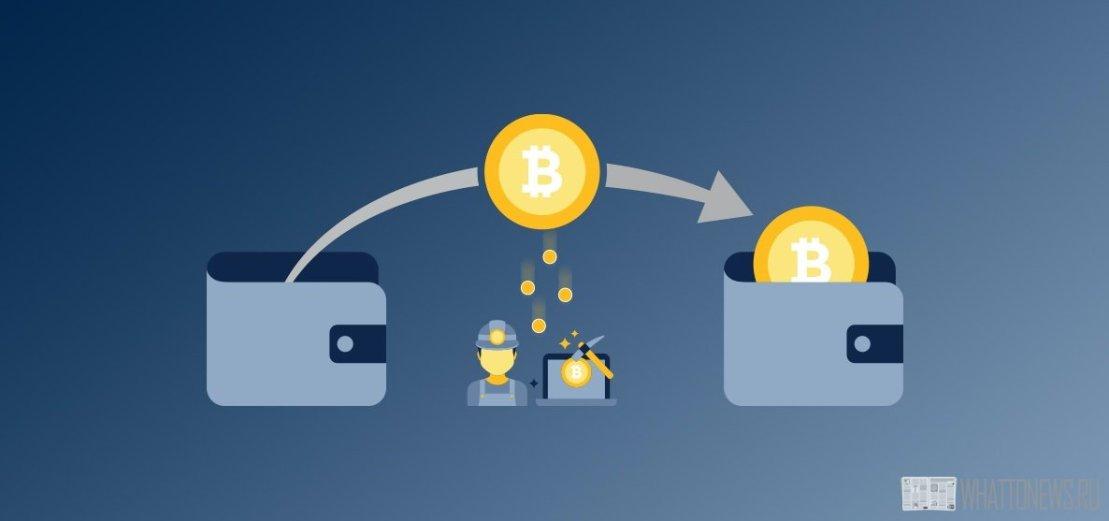 Все о комиссиях. Понимание стоимости биткоин-транзакций