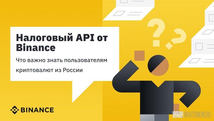 Как работает сервис «Налоговая отчетность» API на криптовалютной бирже Binance?