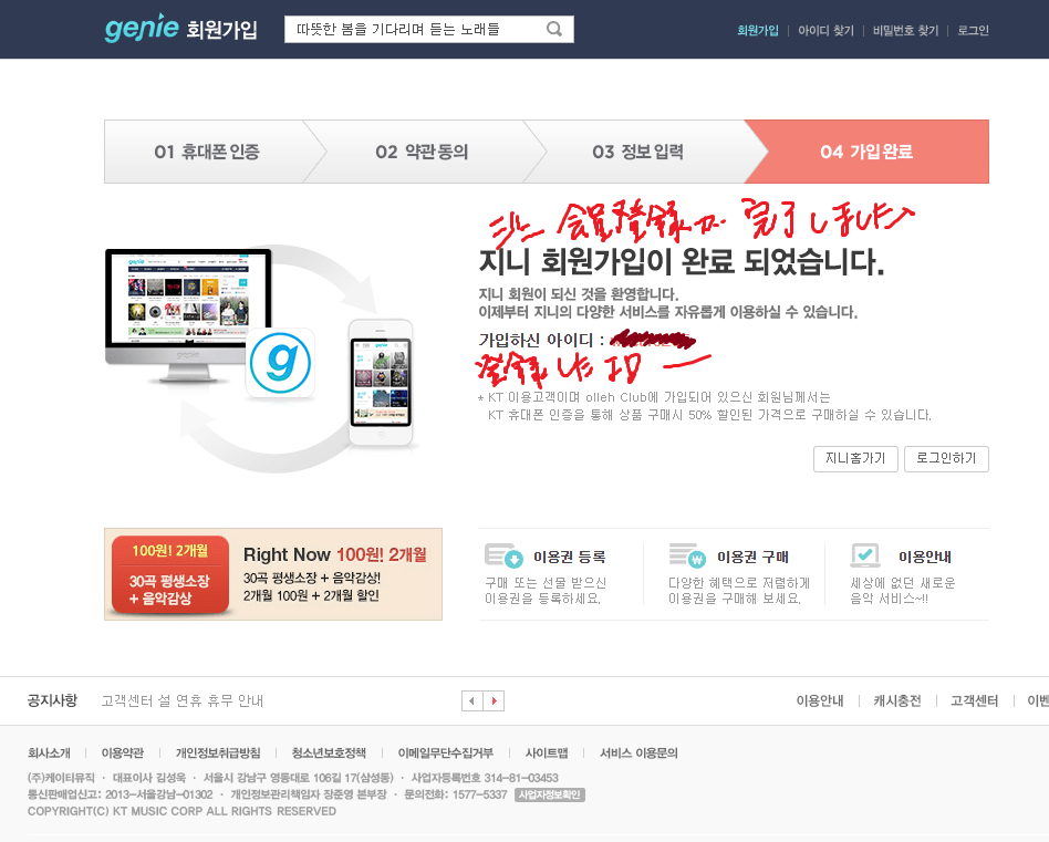 genie-subscribe7