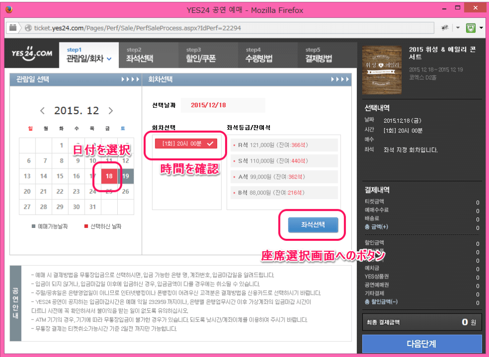 yes24-ticketting2