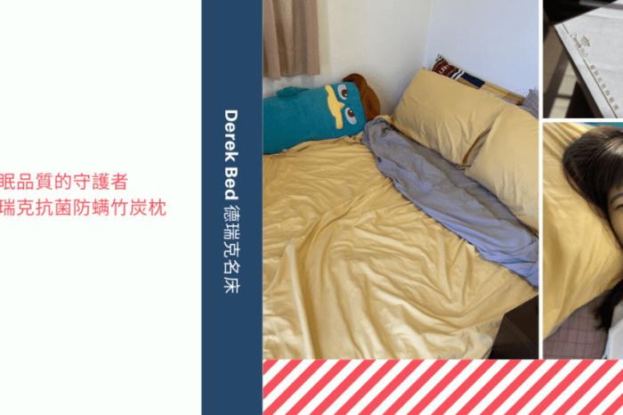 睡眠品質的守護者-德瑞克抗菌防螨竹炭枕