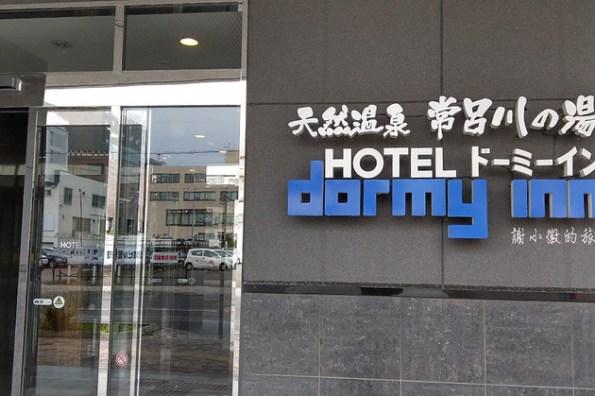 北海道住宿|CP值超高.舒適又便宜-Dormy Inn 北見多米溫泉飯店