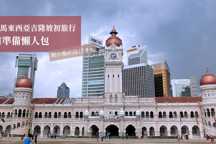 走囉!馬來西亞吉隆坡初旅行-行前準備懶人包(基本常識/行李/交通/住宿/匯率/簽證)