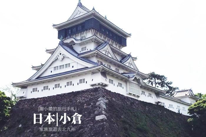 家族旅遊去北九州Day1-3 小倉城.旦過市場