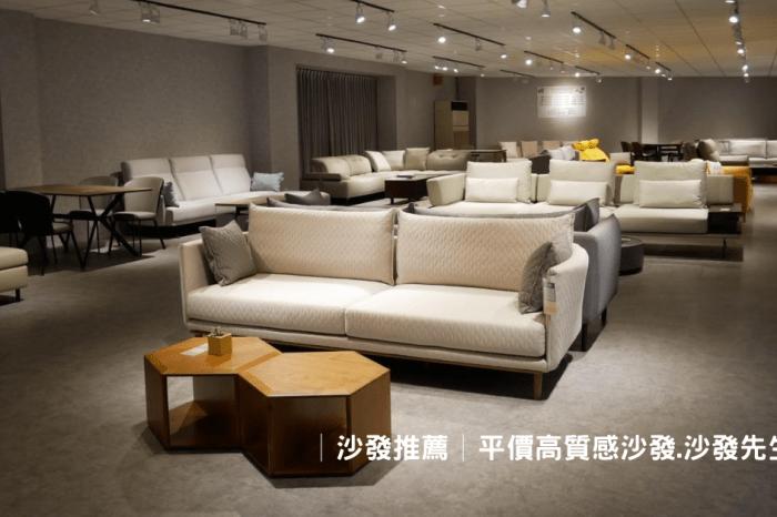 【沙發推薦】新竹高質感.L型沙發.全客製化-沙發先生家居