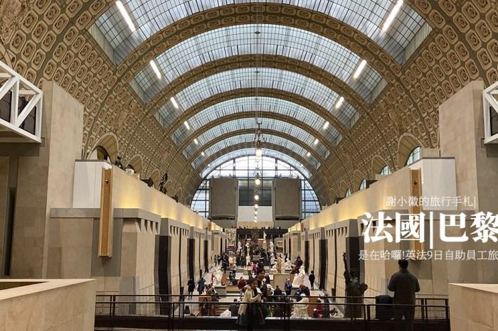 是在哈囉!英法9日自助員工旅行 DAY5-3 奧賽博物館|Musée d'Orsay
