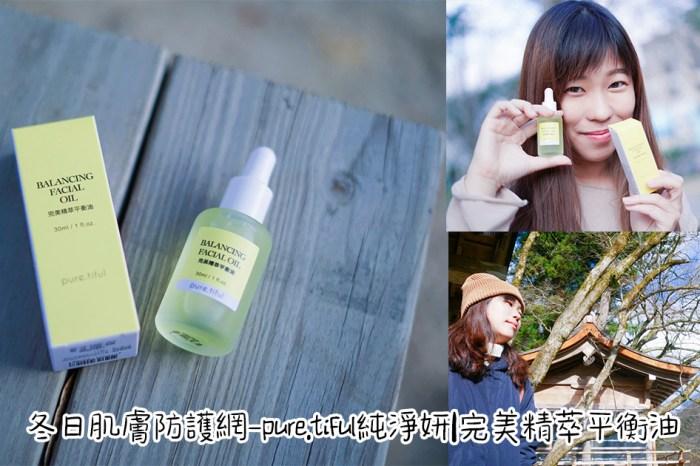 冬日肌膚防護網-pure.tiful純淨妍|完美精萃平衡油