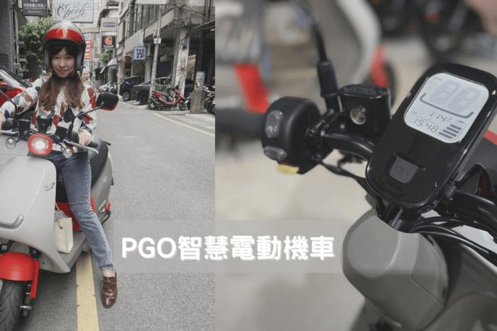 巧有實力.不容小覷.輕量級智慧電動機車推薦-PGO電動機車 Ur2 Plus