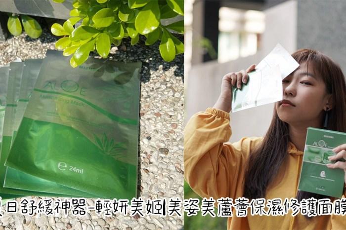 夏日舒緩神器-輕妍美姬|美姿美蘆薈保濕修護面膜