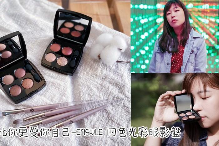 彩妝實測 近期愛用眼影盤分享-ENSWLE 璦絲兒四色光彩眼影盤