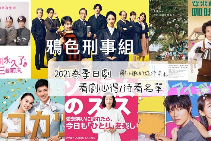 |日劇心得|2021春季日劇-看劇心得/待看名單(2021.5更)