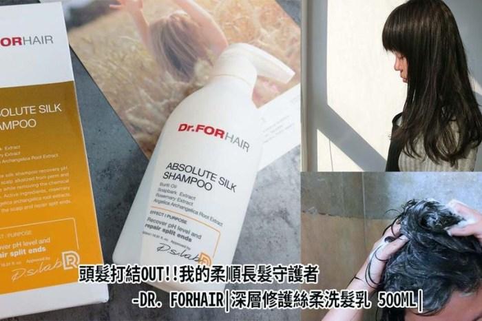 頭髮打結OUT!!我的柔順長髮守護者-Dr. FORHAIR|深層修護絲柔洗髮乳 500ml|