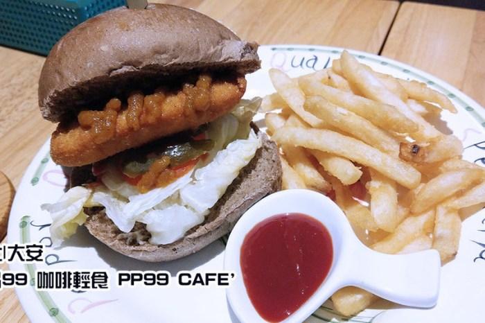 台北大安|不變的好滋味-品品99蔬食咖啡廳 PP99cafe