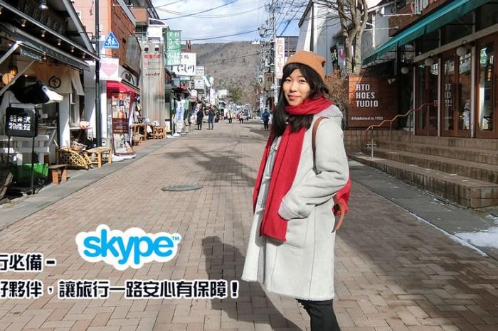 出國旅行必備-用熟悉好夥伴SKYPE,讓旅行一路安心有保障!