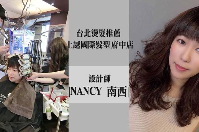 [台北燙髮推薦]浪漫大波浪輕鬆Get-板橋上越府中店-設計師|Nancy 南西|