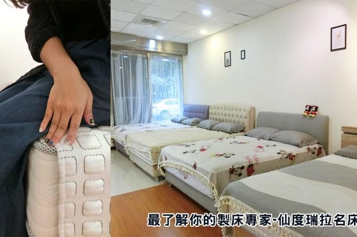 好床墊,讓我與睡眠零距離-床墊推薦-仙度瑞拉名床