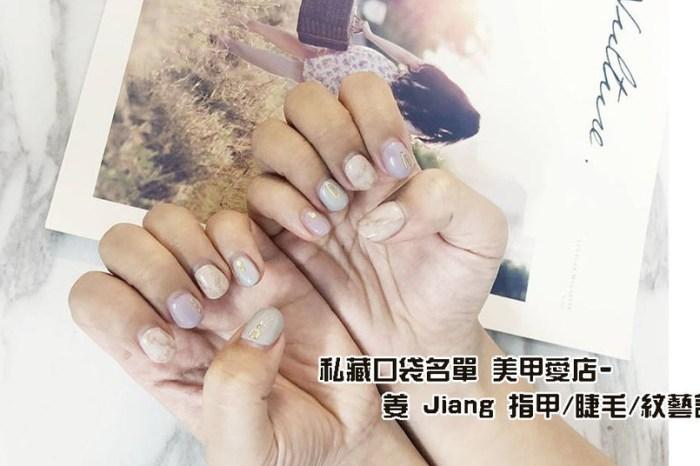 私藏口袋名單 美甲愛店-姜 Jiang 指甲/睫毛/紋藝設計