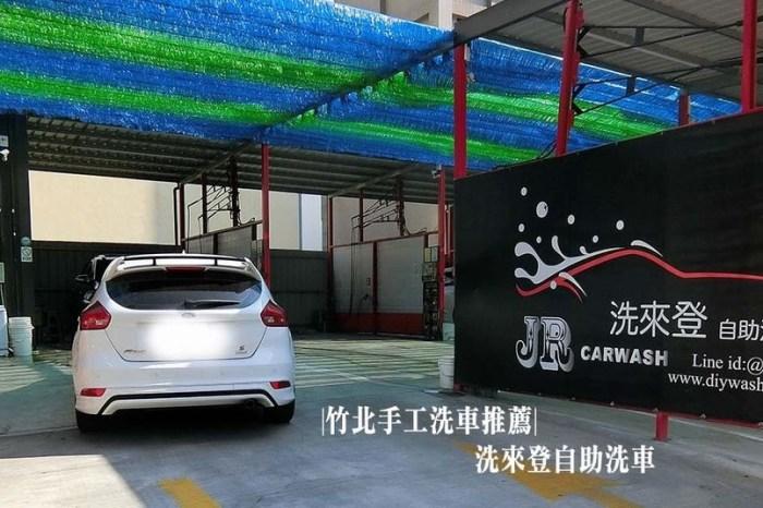 新竹竹北|手工洗車推薦-內裝清潔消臭除菌推薦