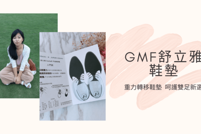  GMF舒立雅鞋墊 重量轉移鞋墊 呵護雙足新選擇