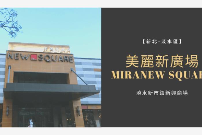 【新北-淡水區】淡水新市鎮新興商場-美麗新廣場MiraNew Square