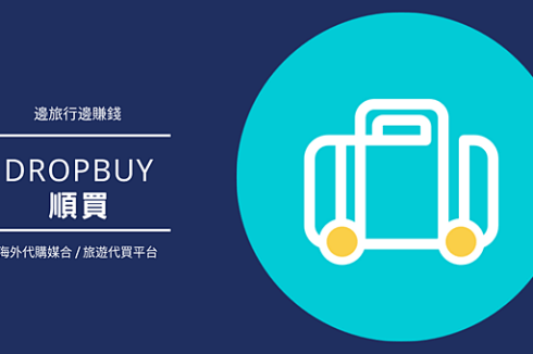 【dropbuy順買APP】海外代購媒合 / 旅遊代買平台-邊旅行邊賺錢