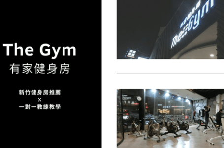 【新竹健身房推薦】一對一私人教練 x 不綁約不推銷-The Gym有家健身房
