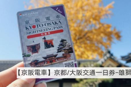 【京阪電車】京都/大阪交通一日券-雄獅旅遊