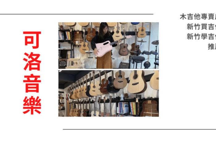 人人都能彈吉他!可洛音樂/新竹買吉他/學吉他推薦-木吉他專賣店
