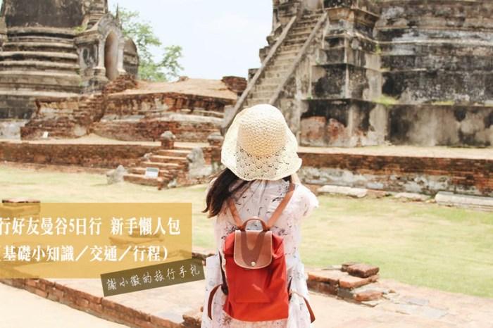 旅行好友曼谷5日行-新手懶人包(基礎小知識/交通/地理/住宿/行程)