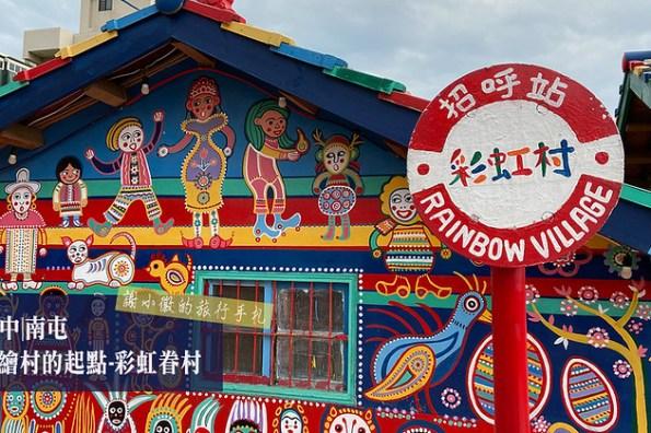 台中南屯|彩繪村的起點-彩虹眷村