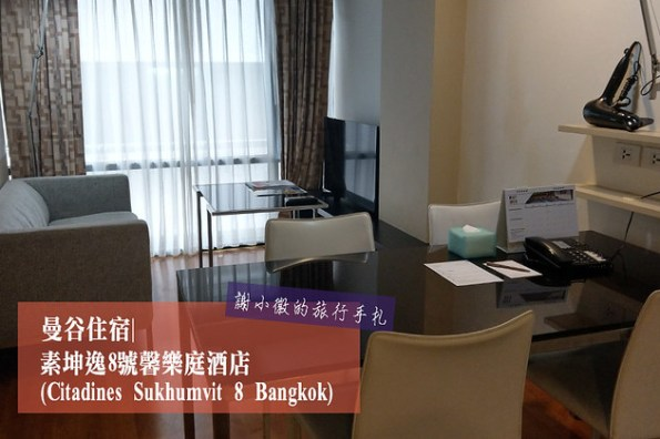 曼谷住宿|素坤逸8號馨樂庭酒店(Citadines Sukhumvit 8 Bangkok)