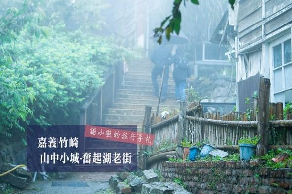 嘉義竹崎|山中小城-奮起湖老街