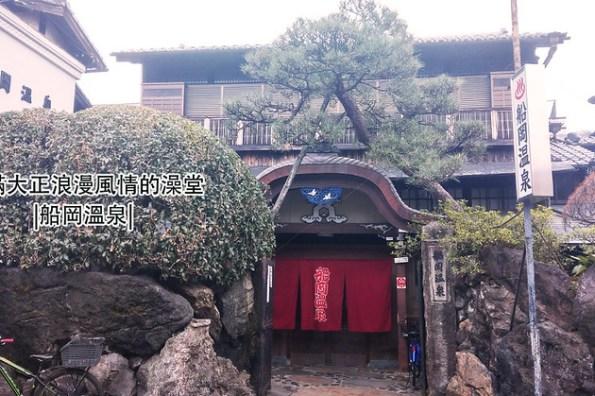 京都慢慢走 Day2-4 充滿大正浪漫風情的澡堂|船岡溫泉